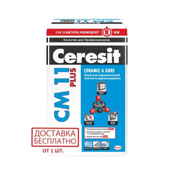 плиточный клей Церезит 11 25 кг