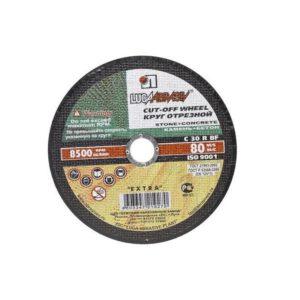 Отрезной диск по камню 125 мм