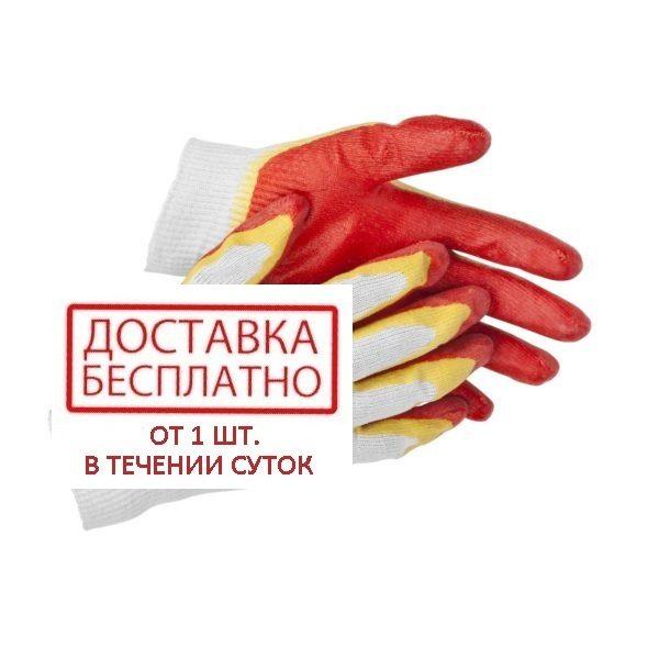 перчатки красные прорезиненные