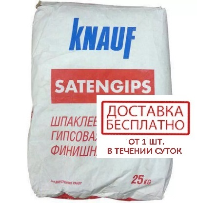 шпаклевка финишная Knauf Satengips
