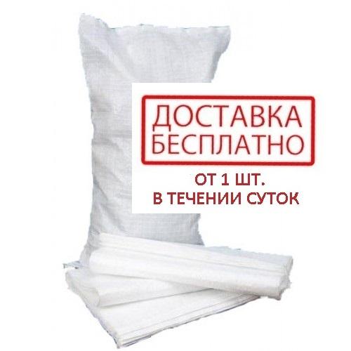 мешки белые для мусора